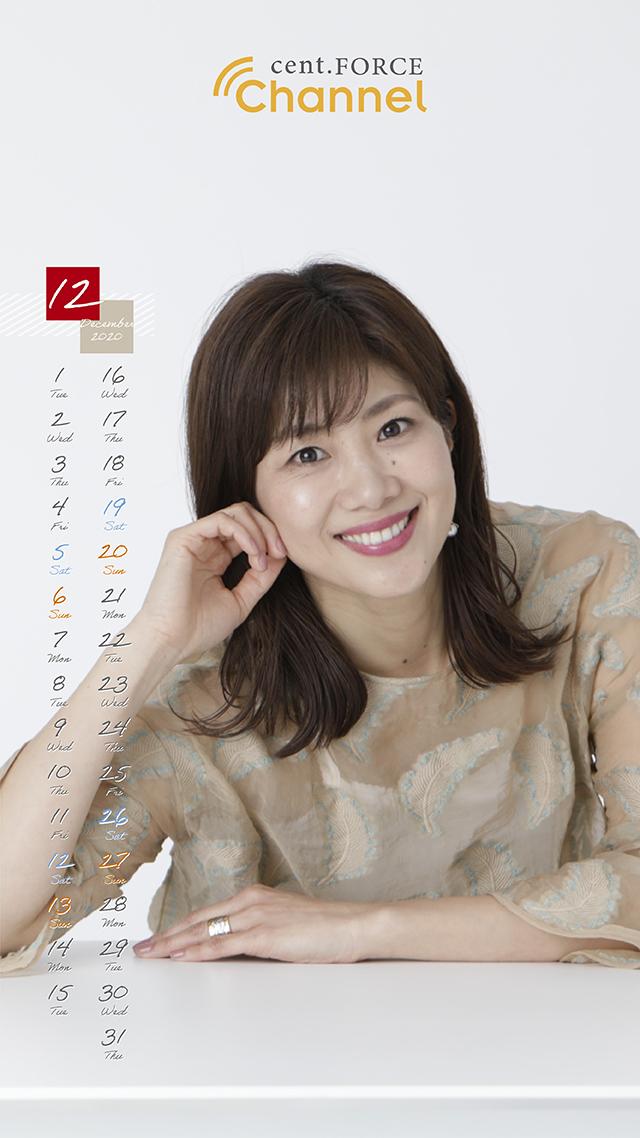 潮田玲子のカレンダー