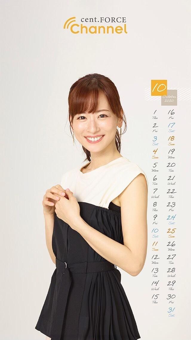皆藤愛子のカレンダー
